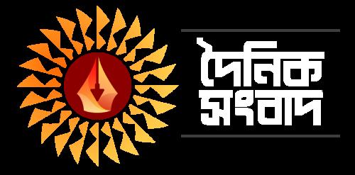 Dainik Sangbad – দৈনিক সংবাদ
